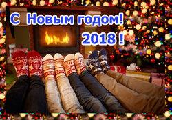 С наступающим Новым, 2018 годом! График работы в праздники.