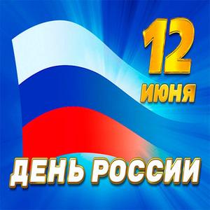 12 и 13 июня работаем с 11 до 17 ч. С праздником! С Днем России!