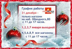 """График работы и поздравление с Новым годом от """"ПРОМЕТЕЯ"""""""