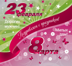 Как мы работаем в праздники 23 февраля и 8 марта