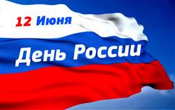 12 июня мы работаем с 11 до 17 ч. Поздравляем всех с ДНЕМ РОССИИ!