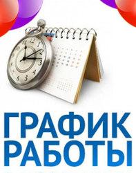 Магазин на Обводном, д.80 - теперь работаем и в субботу!