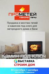 """""""ПРОМЕТЕЙ"""" на строительной выставке «Строим Дом»"""